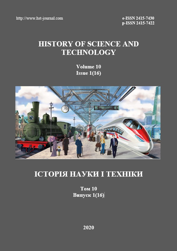 History of Science and Technology. Volume 10. Issue 1(16)