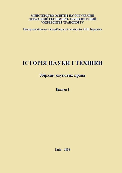 История науки и техники №8 2016